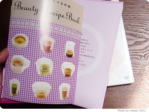 20110518-3 書籍『シルクのべっぴん塾 美欲』を買いました。女性を幸せな場所へ。