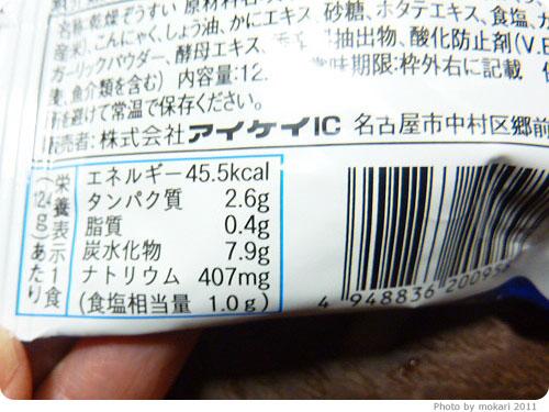 20110608-4 実は気に入ってるローカロ生活。ファンケル発芽米使用ローカロぞうすい食べる夏