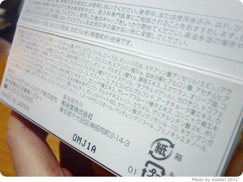 20110613-22 アクアレイナの伝説