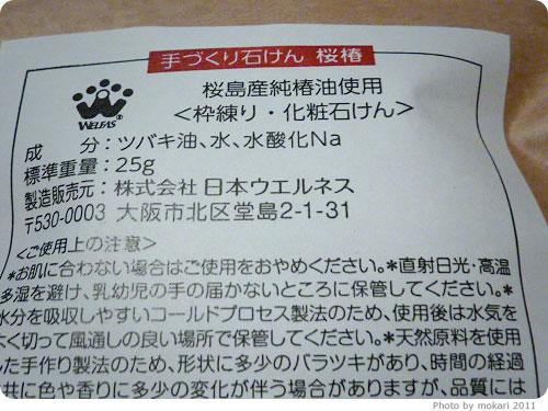 20110627-5 「桜椿」は椿油100%。石けん職人こだわりの手づくり石けん