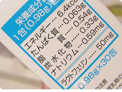 20110705-10 ラクトフェリンって何