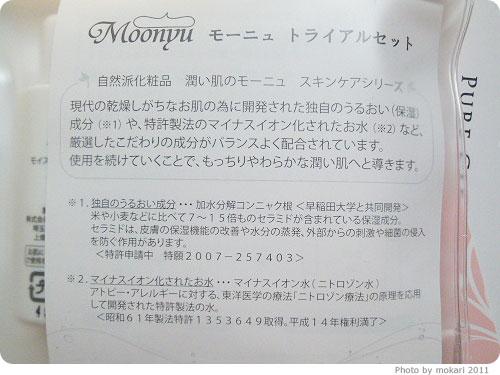 20110810-15 自然派コスメ、モーニュ(Moonyu)のトライアルセット試します