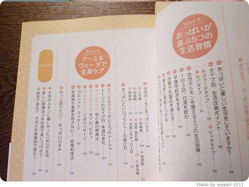 20110811-3 書籍「きれいをつくるおっぱい体操」(神藤 多喜子 著)を買った