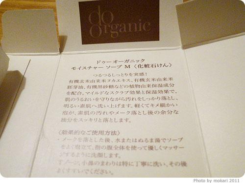 20110821-14 使うのを楽しみにしている、ドゥーオーガニックの洗顔石けんとコスメビオの話し