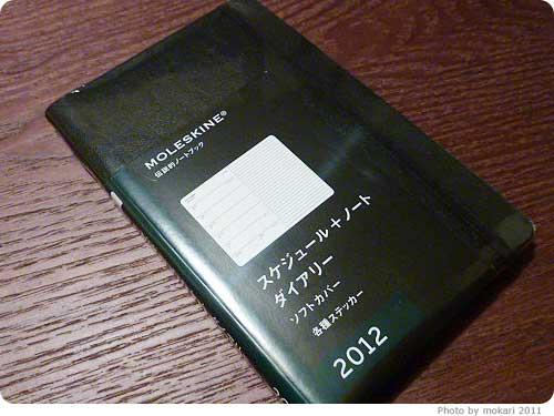 20111017-3 モレスキン2012年黒い手帳を夫に