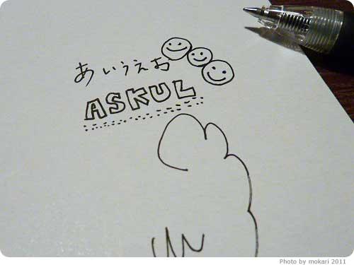 20111017-5 通販サイト「アスマル」はじめて利用。覚えておこう。