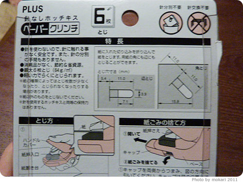 20111018-20 針のいらないホッチキス「ペーパークリンチ」を使うとこうなる