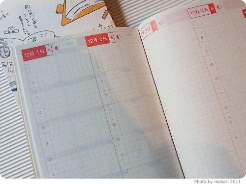 20111117-10 2012年の手帳はほぼ日手帳2012にしました