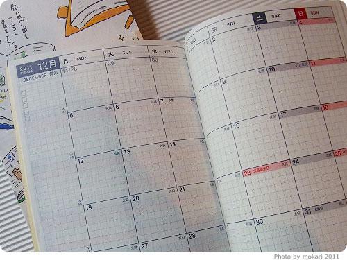 20111117-9 2012年の手帳はほぼ日手帳2012にしました