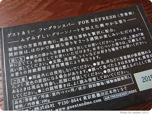 20111125-2 GUEST&MEのお洒落なフレグランスバーの感想と糸井さん発見の話
