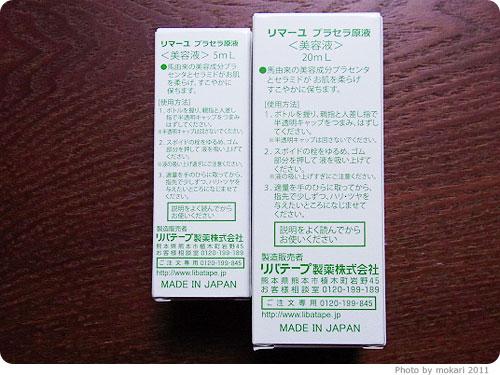 20111212-3 リマーユプラセラ原液(美容原液)の約2週間分をお試ししたよ