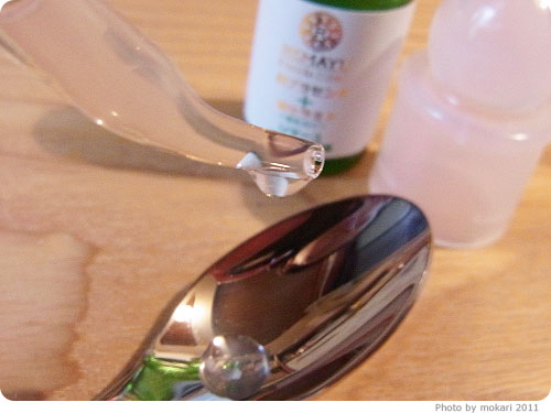 20111212-8 リマーユプラセラ原液(美容原液)の約2週間分をお試ししたよ