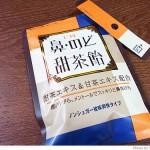 製薬会社が作った本格的なのど飴「仁丹の鼻・のど甜茶飴」とは?