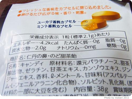 20111220-2 お菓子っぽくないのど飴をお探しの方に「仁丹の鼻・のど甜茶飴」