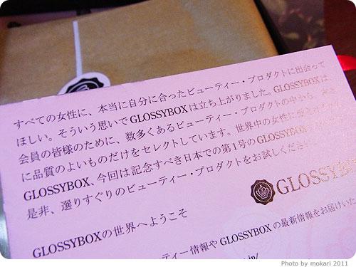 20111225-3 遂に日本上陸したGlossyBox(グロッシーボックス)の継続プラン注文してみた。コスメ好きなので