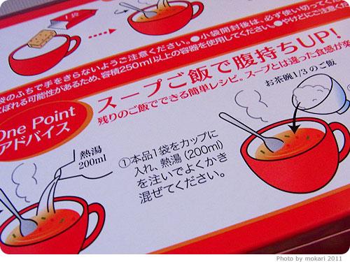 2011128-11 スパイシィな置き換えダイエット食品「ヒートダイエット スリムホットスープ」の感想