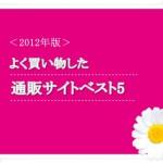 <2012年版>よく買い物した通販サイトベスト5