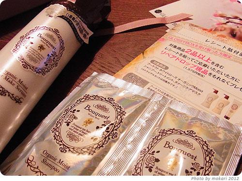 201200329-10 グロッシーボックスの2012年3月BOXが届きました
