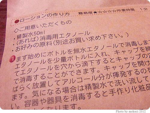 201200417-11 手作り化粧品材料店MONDAY MOONの手作り化粧品キットで作る
