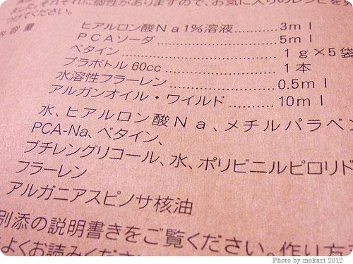 201200417-12 手作り化粧品材料店MONDAY MOONの手作り化粧品キットで作る