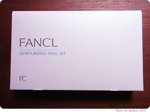 201200417-25 ファンケルの無添加モイスチャライジングトライアルキットはこれだ!