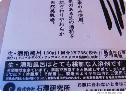 20120110-2 石澤研究所の贅沢な入浴剤「生・酒粕風呂」を使った感想