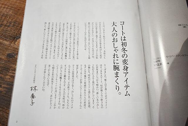 代表取締役の林さんによる、文章