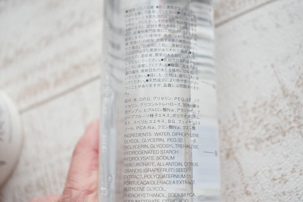 無印良品 化粧水・敏感肌用・高保湿タイプ 成分