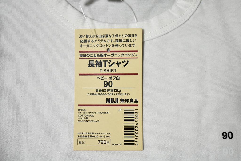 毎日のこども服オーガニックコットン長袖Tシャツ(ベビー)