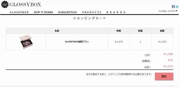 P001050 遂に日本上陸したGlossyBox(グロッシーボックス)の有料会員登録してみた。コスメ好きなので
