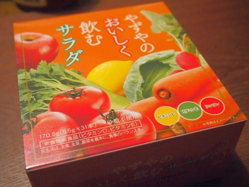 P1041753 母がやずやの野菜ジュースをおくってきた時の娘の複雑な気持ち