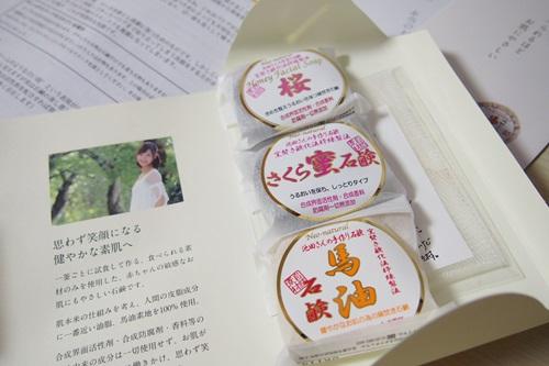 P1254504 池田さんの石鹸