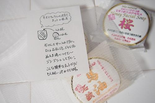 P1254508 池田さんの石鹸