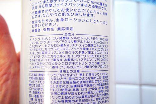 日本盛日本酒のたっぷり保湿化粧水の成分