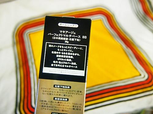 P2212988 マキアージュ2013年新商品パーフェクトマルチベースBB(化粧下地)
