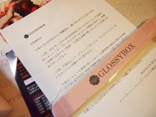 P2263356 グロッシーボックス2013年2月BOXが届きました
