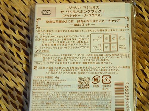 P3023432 【マジョマジョ】10周年限定「ザ リトルハミングブック Ⅰ」が届いた【1冊目】