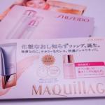 ネットから申し込んだ化粧品のサンプル(2014年6月)