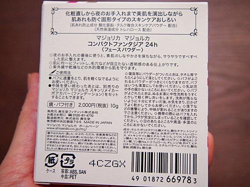 P3214311 【マジョマジョ】WEB限定「コンパクトファンタジア 24h」届いた