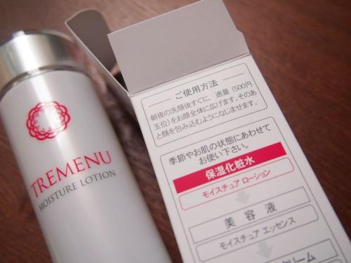 P3244355 シロキクラゲ保湿化粧水