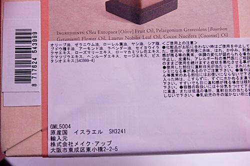 P3251843 ガミラシークレットの洗顔ソープを楽天で購入。イスラエル原産だって