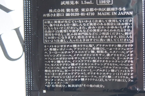 P3305594 【乳液】インナーメラノディフェンサー