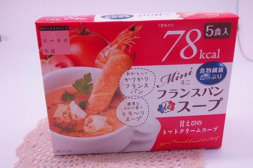 P4032053 ミニパンとスープがセットになっている!ローカロ生活のミニフランスパン de スープ