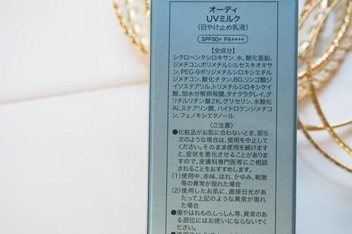 P4115848 「オーディ UVミルク」SPF50+/PA++++