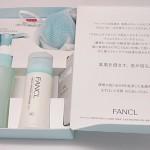 【感想】ファンケルの1ヶ月分試せる「洗顔 トライアルキット」