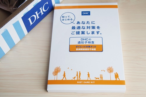 P4246103 DHCの遺伝子検査ダイエット対策キット
