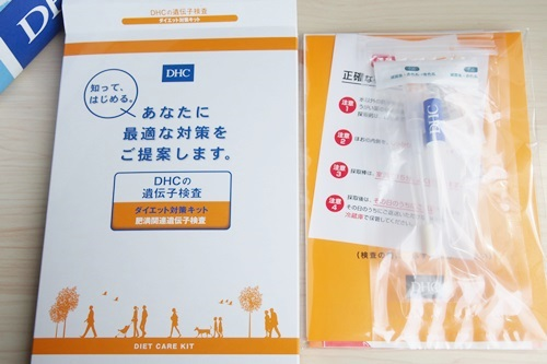 P4246105 DHCの遺伝子検査ダイエット対策キット