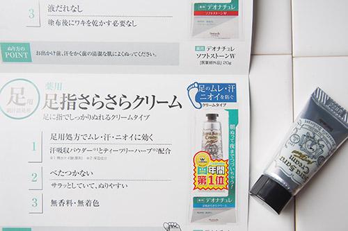 DN薬用デオドラントフットクリームFb