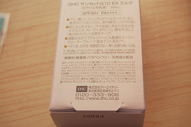 DHCサンカットQ10 EX ミルク 使い方