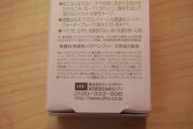DHCサンカットQ10 EX ミルク 成分